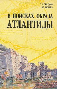 Т. Н. Дроздова, Э. Т. Юркина В поисках образа Атлантиды