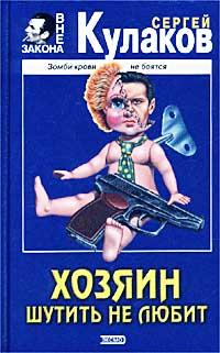 Сергей Кулаков Хозяин шутить не любит