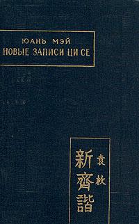 Юань Мэй Новые записи Ци Се