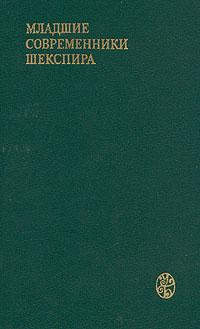 Шерли Брукс,Томас Миддлтон,Бен Джонсон,Уильям Роули,Д. Уэбстер,Андрей Горбунов,Саймон Тернер,Джеффри Форд Младшие современники Шекспира брукс д ночные сумасбродства