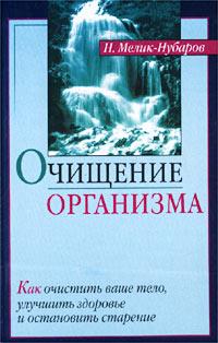 Н. Мелик-Нубаров. Очищение организма