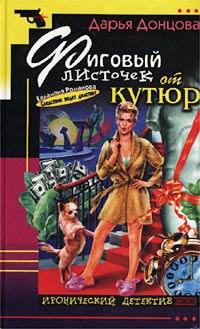 Книга Фиговый листочек от кутюр. Дарья Донцова