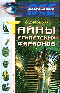 О. Дубровская Тайны египетских фараонов