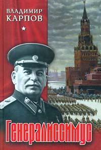 Владимир Карпов Генералиссимус. Книга 2 карпов владимир васильевич генералиссимус 16
