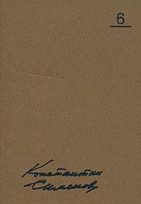 Константин Симонов Симонов. Собрание сочинений в 10 томах. Том 6