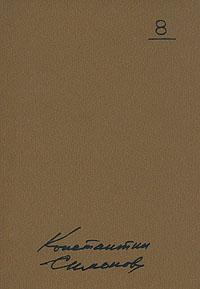 Константин Симонов Симонов. Собрание сочинений в 10 томах. Том 8