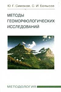 Ю. Г. Симонов, С. И. Болысов Методы геоморфологических исследований. Методология
