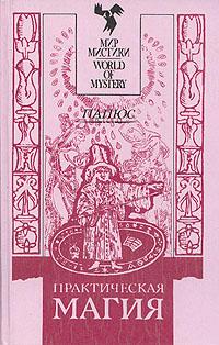 Практическая магия Издание 1993 г. Сохранность очень...