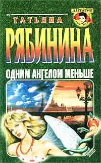 Татьяна Рябинина Одним ангелом меньше
