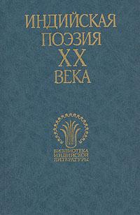 Индийская поэзия ХХ века. В двух томах. Том 1