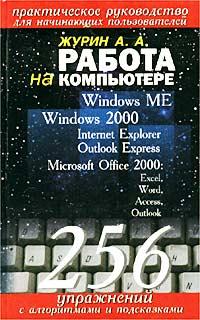 Журин А. А. Работа на компьютере. Практическое руководство для начинающих пользователей