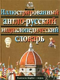 Автор не указан Иллюстрированный англо-русский энциклопедический словарь цены онлайн