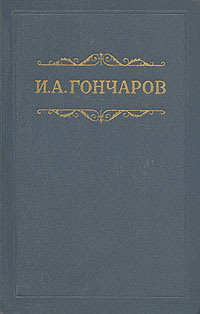 И. А. Гончаров И. А. Гончаров. Собрание сочинений в восьми томах. Том 7