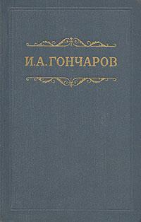 И. А. Гончаров И. А. Гончаров. Собрание сочинений в восьми томах. Том 8