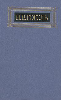 Н. В. Гоголь Н. В. Гоголь. Собрание сочинений в восьми томах. Том 6