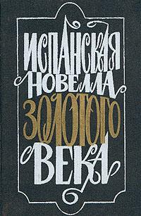 Испанская новелла Золотого века