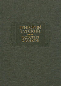 Григорий Турский История франков