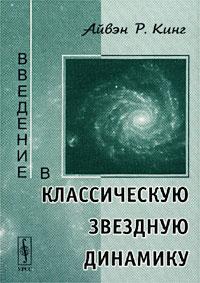 Фото - Айвэн Р. Кинг Введение в классическую звездную динамику я в татаринов лекции по классической динамике