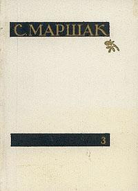С. Маршак С. Маршак. Сочинения в четырех томах. Том 3. Избранные переводы цены онлайн