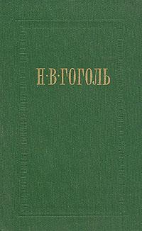 Н. В. Гоголь Н. В. Гоголь. Собрание сочинений в семи томах. Том 4. Драматические произведения н в гоголь н в гоголь собрание сочинений в восьми томах том 4