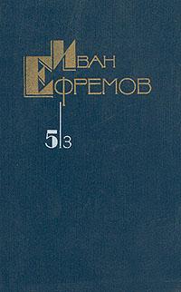 Иван Ефремов Иван Ефремов. Собрание сочинений в пяти томах. Том 5. Книга 3