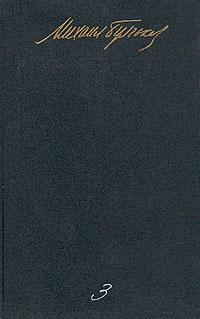 все цены на М. А. Булгаков М. А. Булгаков. Собрание сочинений в пяти томах. Том 3 онлайн