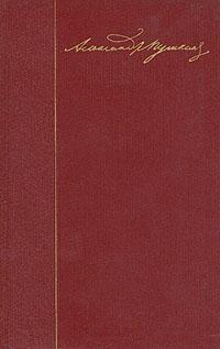 А. С. Пушкин А. С. Пушкин. Собрание сочинений в десяти томах. Том 10. Письма 1831-1837 годов