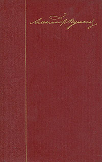 Фото - А. С. Пушкин А. С. Пушкин. Собрание сочинений в десяти томах. Том 1. Стихотворения 1813-1824 годов пушкин а стихотворения