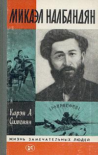 Карен А. Симонян Микаэл Налбандян тата симонян 2019 05 25t18 00