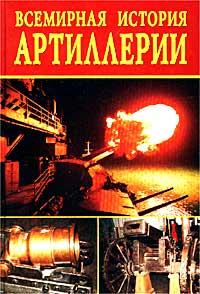 Всемирная история артиллерии Эта книга рассчитана не только на...