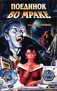 Татьяна Шубина Поединок во мраке