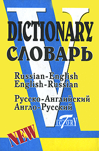 Автор не указан Русско-английский англо-русский словарь / Dictionary Russian-English English-Russian скворцов д русский язык тематический словарь с английским и русским указателями compact russian thematic dictionary