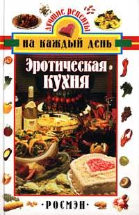 Автор не указан Эротическая кухня автор не указан лучшие рецепты домашних салатов