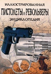 А. Е. Хартинк Пистолеты и револьверы. Иллюстрированная энциклопедия