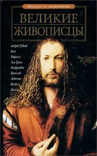 И. А. Андрианова Великие живописцы