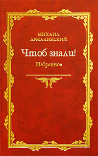 Михаил Армалинский Михаил Армалинский. Чтоб знали! Избранное. 1966-1998 гг.