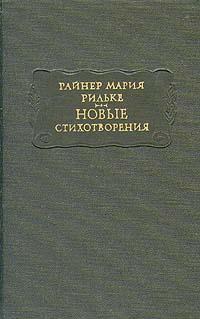 Райнер Мария Рильке Райнер Мария Рильке. Новые стихотворения