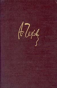 А. Чехов А. Чехов. Полное собрание сочинений и писем. В двадцати томах. Том 16 александр суслов сундук собрание стихотворений
