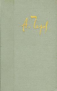 А. Чехов Чехов. Собрание сочинений в двенадцати томах. Том 11