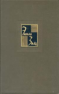 Эмиль Золя Эмиль Золя. Собрание сочинений в двадцати шести томах. Том 7 эмиль золя эмиль золя собрание сочинений в 18 томах комплект из 18 книг