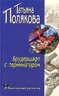 Татьяна Полякова Брудершафт с терминатором цены онлайн