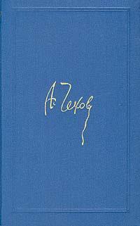 А. Чехов. Собрание сочинений в восьми томах. Том 7