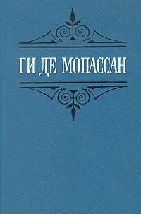 Ги де Мопассан Ги де Мопассан. Собрание сочинений в шести томах. Том 4 ги де мопассан mlle fifi