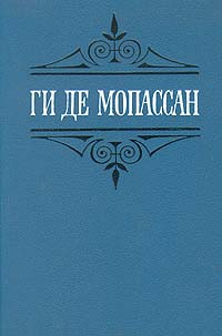 Ги де Мопассан Ги де Мопассан. Собрание сочинений в шести томах. Том 4