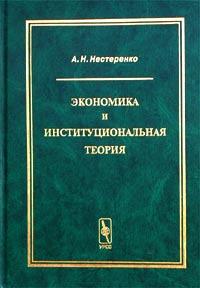 Экономика и институциональная теория. А. Н. Нестеренко