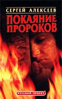 Сергей Алексеев Покаяние пророков алексеев сергей трофимович покаяние пророков