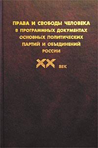 Права и свободы человека в программных документах основных политических партий и объединений России. XX век. Автор не указан