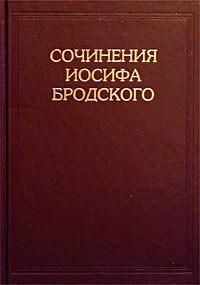 Иосиф Бродский Сочинения Иосифа Бродского. Том IV