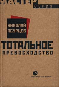 Николай Псурцев Тотальное превосходство николай псурцев несколько способов не умереть