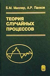 Б. М. Миллер, А. Р. Панков Теория случайных процессов в примерах и задачах е а семенчин теория вероятности в примерах и задачах